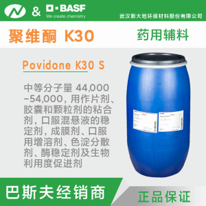 巴斯夫 Povidone K30S 聚维酮K30 药用辅料
