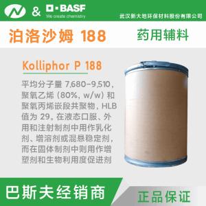 巴斯夫 泊洛沙姆188  kolliphor P188 药用辅料