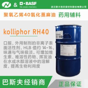 巴斯夫 聚氧乙烯40氢化蓖麻油  kolliphor RH40 药用辅料