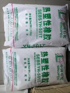 热塑性弹性体SEBS/巴陵石化/YH-503