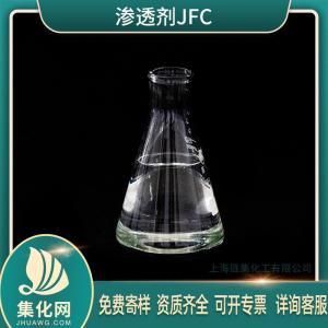 集化网 渗透剂JFC 快速渗透剂 耐碱 耐酸渗透剂 直销