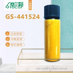GS-441524原料药纯度高生产现货供应