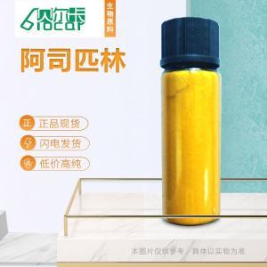 阿司匹林原料药纯度高生产现货供应 产品图片