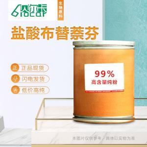 盐酸布替萘芬原料药 -盐酸布替萘芬原料药行情价格 产品图片