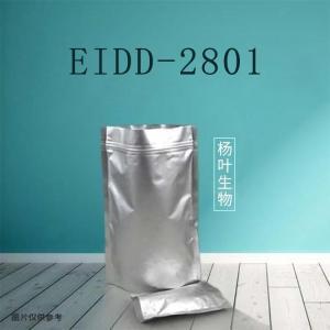 EIDD-2801原料药厂家价格优惠先到先得