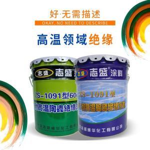 耐高温陶瓷绝缘涂料志盛威华ZS-1091 产品图片