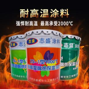志盛威华ZS-1-耐高温隔热保温涂料 产品图片