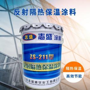 志盛威华ZS-211反射隔热保温涂料 产品图片