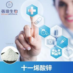十一烯酸锌原料药现货直发厂价 产品图片