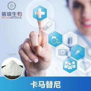 卡马替尼原料药厂家现货供应 产品图片