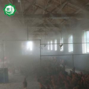 鸡舍高压微雾加湿系统