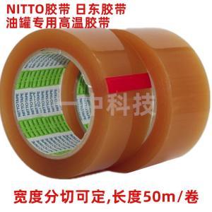 NITTO 376透明包裝膠帶 日東376
