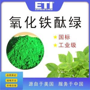 依梯埃 氧化铁酞绿 现货
