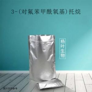 3-(对氟苯甲酰氧基)托烷原料药新批次库存现货 产品图片