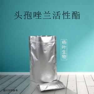 (Z)-2-(5-氨基-1,2,4-噻二唑-3-基)-2-甲氧亚氨基硫代乙酸(S)-2-苯并噻唑酯原料药正规够买途径  产品图片
