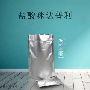 盐酸咪达普利原料药新批次库存现货 产品图片