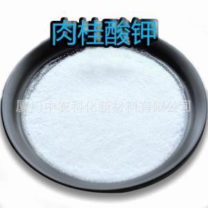 肉桂酸钾充足货源,批量供应