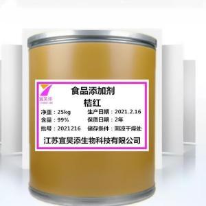 食品级桔红厂家供货 桔红溶解性与价格
