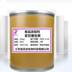 食品级紫甘薯色素生产厂家  紫甘薯色素使用方法与价格