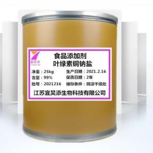 食品级叶绿素铜钠盐 叶绿素铜钠盐使用方法与用途