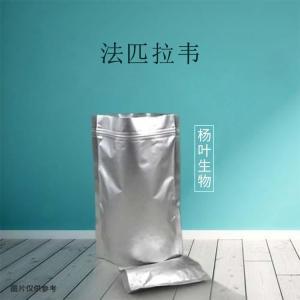 法匹拉韦原料药价格优惠先到先得 产品图片