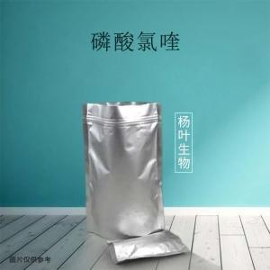 磷酸氯喹原料药生产进口供应商 产品图片