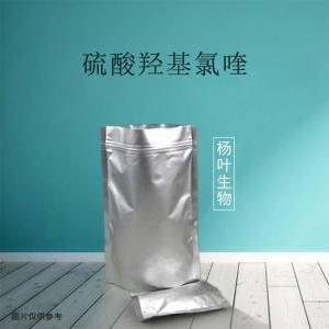 硫酸羟基氯喹原料生产现货  产品图片