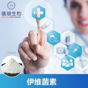 伊维菌素原料药上海蓓琅现货直发质量保证 产品图片