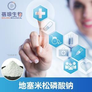 新到货厂家价格地塞米松磷酸钠高品质原料药 产品图片