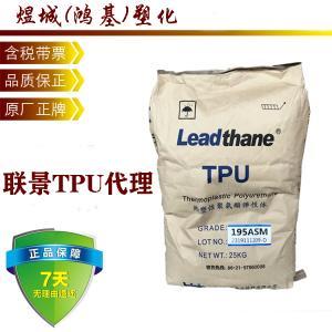 上海联景 聚醚TPU 280AE 耐水解TPU 挤出级 密封件TPU