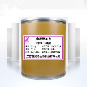 纤维二糖酶厂家供应 纤维二糖酶添加量与溶解性