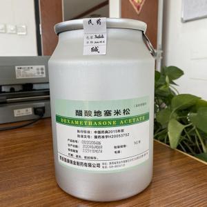 供应原料药醋酸地塞米松(CAS:55812-90-3),医药级醋酸地塞米松供应商现货