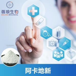 阿卡地新原料药(2627-69-2)作用及用途 产品图片