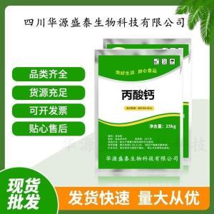 批发食品级丙酸钙