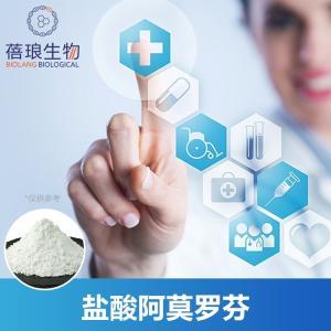 高纯度原料药盐酸阿莫罗芬上海蓓琅厂家直发 产品图片