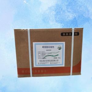 硬脂酰乳酸钙厂家 硬脂酰乳酸钙价格 现货批发硬脂酰乳酸钙