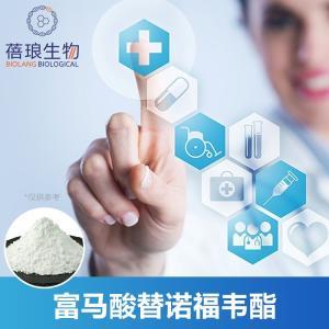 上海蓓琅生产厂家富马酸替诺福韦酯原料药有货 产品图片