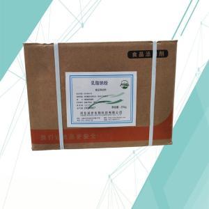 乳酸钠粉厂家 乳酸钠粉价格 现货批发乳酸钠粉