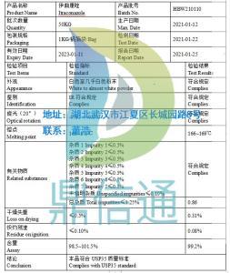 伊曲康唑 生物化学试剂84625-61-6   科研实验用原料 出口标准 现货 产品图片