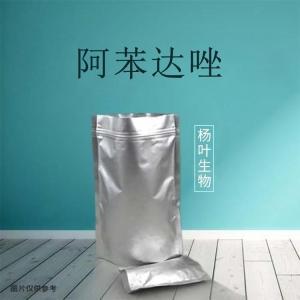 阿苯达唑原料药2021年热销产品