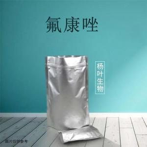 供应进口氟康唑原料药Fluconazole(印度原装进口)价格优惠 杨叶生物