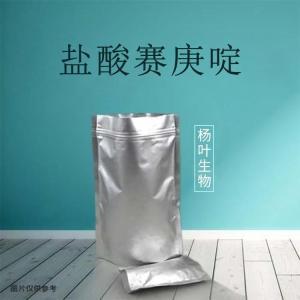 盐酸赛庚啶原料药市场价格 产品图片