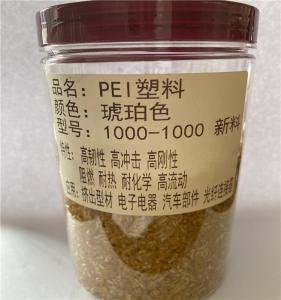 耐老化 PEI(聚醚酰亚胺) 1000-1000/沙伯基础(原GE)透明PEI