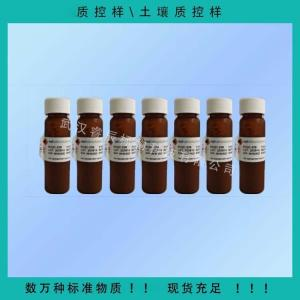 SQCI-013 土壤中*化物 质控样 - 50g+5mL/套 土壤质控样 产品图片