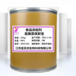 食品级橘红生产厂家 橘红用途与溶解性