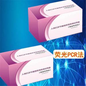 霍山石斛PCR试剂盒 产品图片