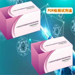 麦类条斑病菌PCR试剂盒反应五要素