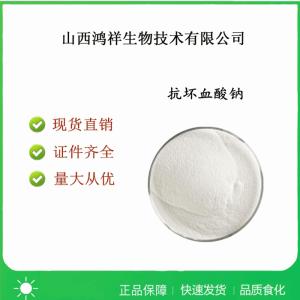 食品级抗坏血酸钠用量 产品图片