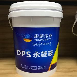 DPS防水剂 DPS永凝液 混凝土防水材料 无色无味涂料