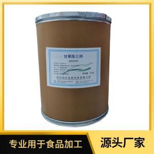 甘草酸三钾 68797-35-3 分析纯 科研实验 试剂 化学试剂
